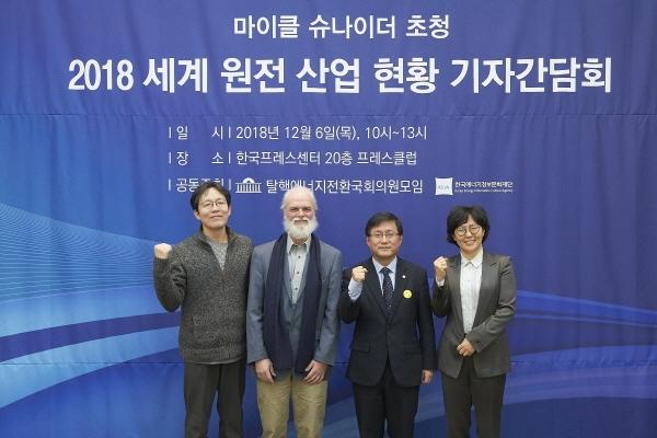 6일 한국프레스센터 프레스클럽에서 진행된 '2018 세계원전산업동향 보고서(World Nuclear Industry Status Report(WNISR))' 총괄 주저자인 마이클 슈나이더(Mycle Schneider, 독일) 초청, 기자간담회 앞서 기념사진 촬영 모습 [사진=한국에너지정보문화재단]