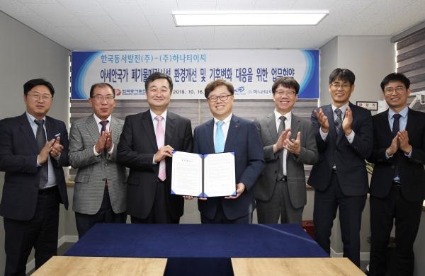 박일준 한국동서발전 사장(오른쪽)과 정균 하나티이씨 대표가 협약 체결 후 기념촬영을 하고 있다.