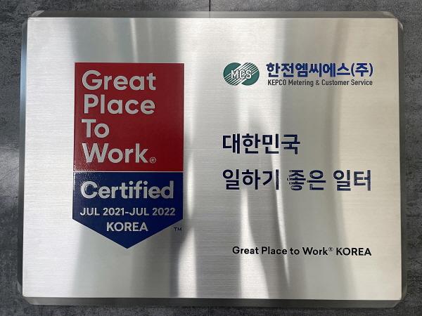 한전MCS(주) '대한민국 일하기 좋은 일터' 인증 현판